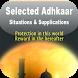 Selected Adhkaar by Alukah Network