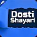 Dosti shayari by Sher-O-Shayari