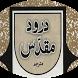 Durood e Muqaddas by UltimateSolutions