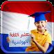 تعلم اللغة الهولندية بدون نت by Learn.apps