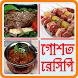 গরুর মাংসের রেসিপি ও ঈদ স্পেশাল-beef recipe bangla by WikiReZon