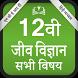NCERT Class 12th PCB All Books Hindi Medium by Aryaa Infotech