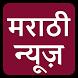 IBN Lokmat Top Maharashtra Marathi News Live by ZingZoom Apps