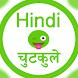 Hindi Chutkule by Apps of PunjabiDharti