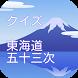東海道五十三次のクイズ  by hisatsune katsuhiro
