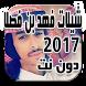 شيلات فهد بن فصلا دون نت2017 by voxpopuli2017