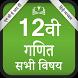 NCERT Class 12th PCM All Books Hindi Medium by Aryaa Infotech