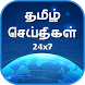Tamil News 24x7 ' by Nua Trans Media, Chennai