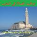 أوقات الصلاة في المغرب by zamouri