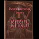 Новый перевод Библии - ЕРЕСЬ by R. H.