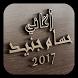 أغاني حسام جنيد 2017 by BackPlay
