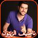 Nasif Zaitoun and Hussam Junaid songs