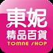 東妮精品百貨:流行品味盡在東妮 by 91APP, Inc. (18)