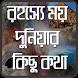 অবাক পৃথিবীর রহস্যময় কাহিনী by deshBD Studio
