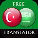 Turkish - Arabic Translator by Suvorov-Development