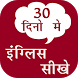 English sikhe by Hindi Index