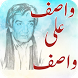 Wasif Ali Wasif Quotes Shayari
