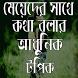 মেয়েদের সাথে কথা বলার আধুনিক টপিক by Apps_home