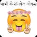 2017 ke Bhabhi Ke NonVeg Jokes in hindi by 2k18apps