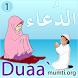 Mumti Dua 1 by MUMTI.ORG