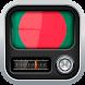 Bangladesh Radio by Radios Gratis - Free Radios