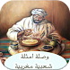 وصلة امثلة مغربية شعبية by BrainDevApp