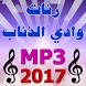 رنات وادي الذئاب 2017 MP3 by Georgios Trajkovski