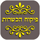 פיקוח הכשרות by Safe Code Systems LTD