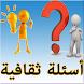أسئلة ثقافية by waaed azzam