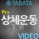 TABATA 상체운동_pro by marineBoy