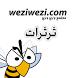 نكت وثرثرات يومية by weziwezi.com
