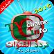 Chaînes TV Algerie Info 2016 by Skiapp
