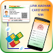 Free Link Aadhar Card to Mobile Number SIM Online by Link Aadhar Mobile Apps