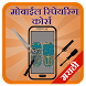 Mobile Repairing in Marathi by Shree EduApps