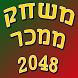 משחק ממכר 2048 by Nasir Alden