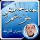 أحمد الحذيفي بدون نت جزء عم by Way 2 allah