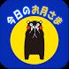 今日のお月さま くまモン版 by N2-Works