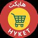 فروشگاه اینترنتی هایکت - Hyket by raadcom system