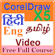 learn CorelDraw X5 ( in eng-hindi-tamil ) by eduocean softwares