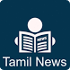 Tamil News by GA Software Technologies