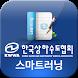 물산업PM 스마트러닝 by (주)코엘소프트