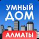Умный Дом Алматы by BFGroup