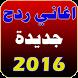 اغاني ردح جديدة 2016 by Zorar Apps