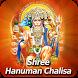 Hanuman Chalisa by AstroVichar