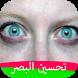 طرق فعالة لتحسين البصر و القضاء على المياه الزرقاء by Arabooks