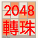 2048 puzzle by wonliao