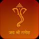 Lord Ganesh Ringtones by JU apps studio