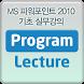 MS 파워포인트 2010 기초 강의 실무 동영상 강좌 by (주)아이비컴퓨터교육닷컴