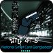 National Smart Card Bangladesh by Tech Tunes