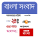 Bangla Newspapers by DD Apps
